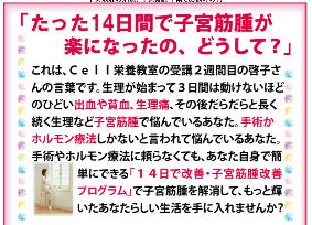 子宮筋腫続木01.png