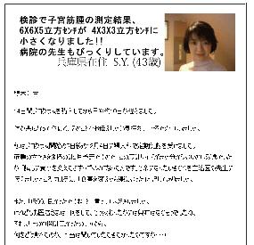 子宮筋腫続木04.png